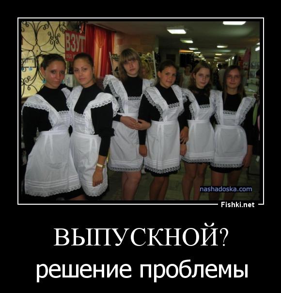 огруцов демотиваторы с выпускного любит