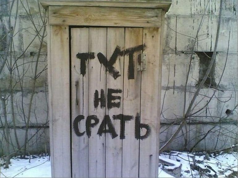 Смешные картинки на заборе написано