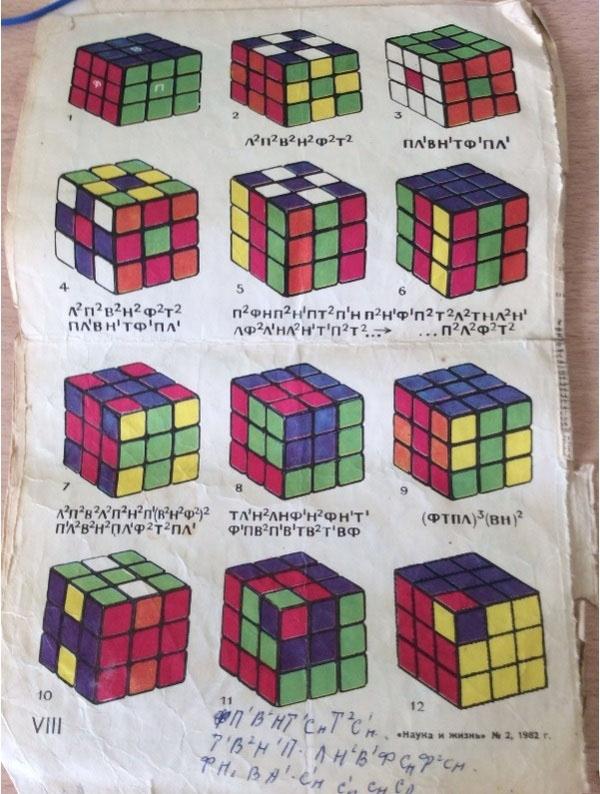 представитель картинки как собрать кубика рубика будет слушать
