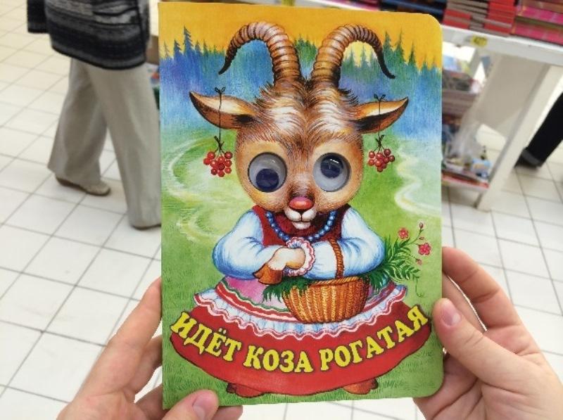 Детские книги смешные картинки, для