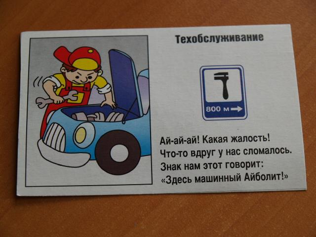 Смешные картинки для правила дорожного движение