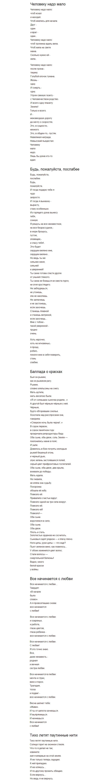 Не напуганный в сексе стихи