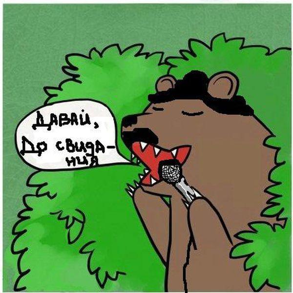 медведь про шлюху картинки