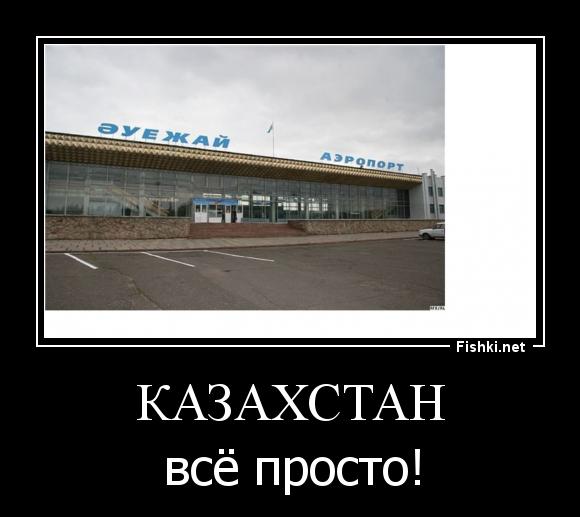 последние демотиваторы казахского на русский что насос уже
