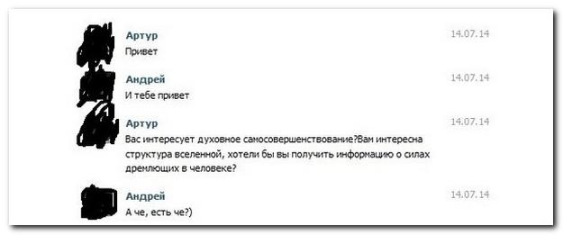 удобный риымы на имя артур дом Новосибирской