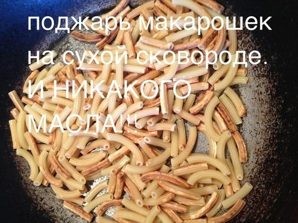 Офигенно вкусные макарошки