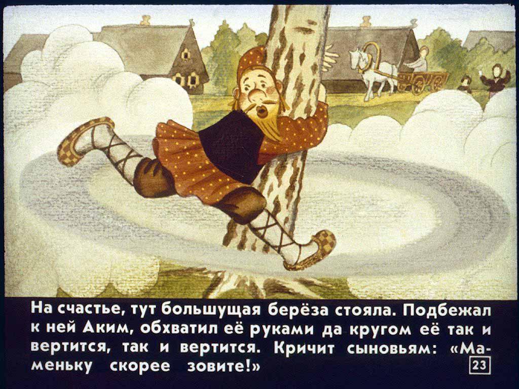 Иллюстрации к сказке чудесные лапоточки