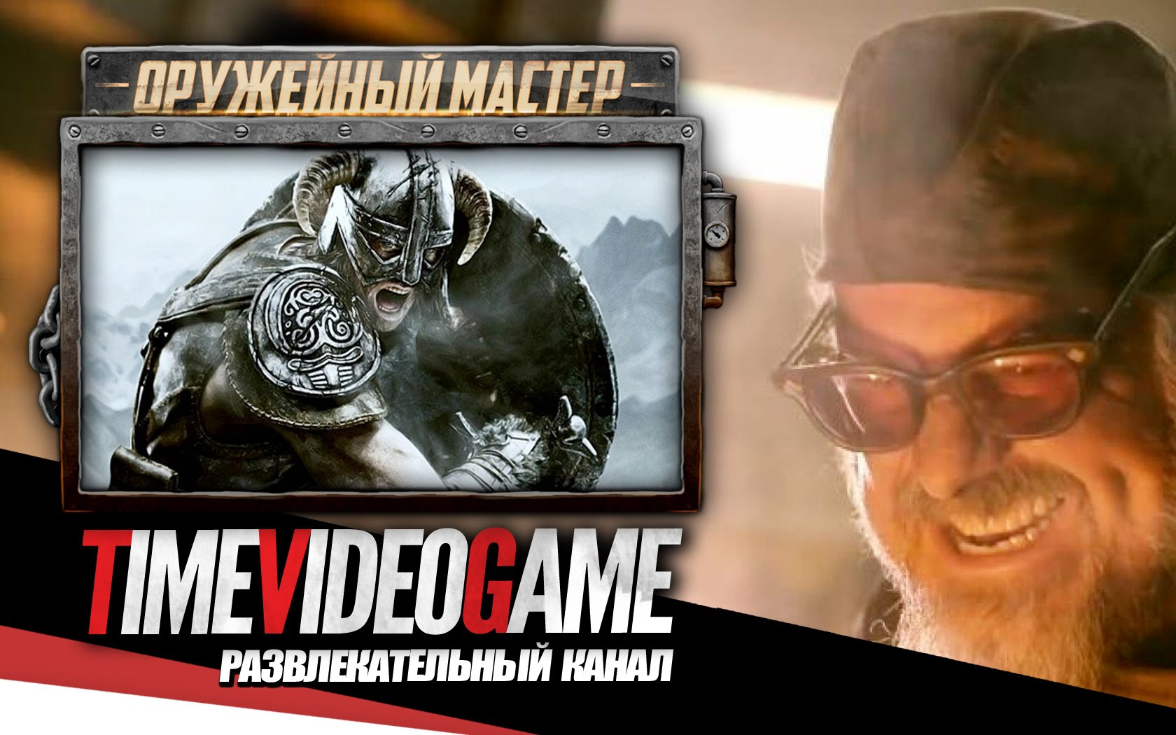 Орочья Секира из Skyrim - Man at Arms на русском