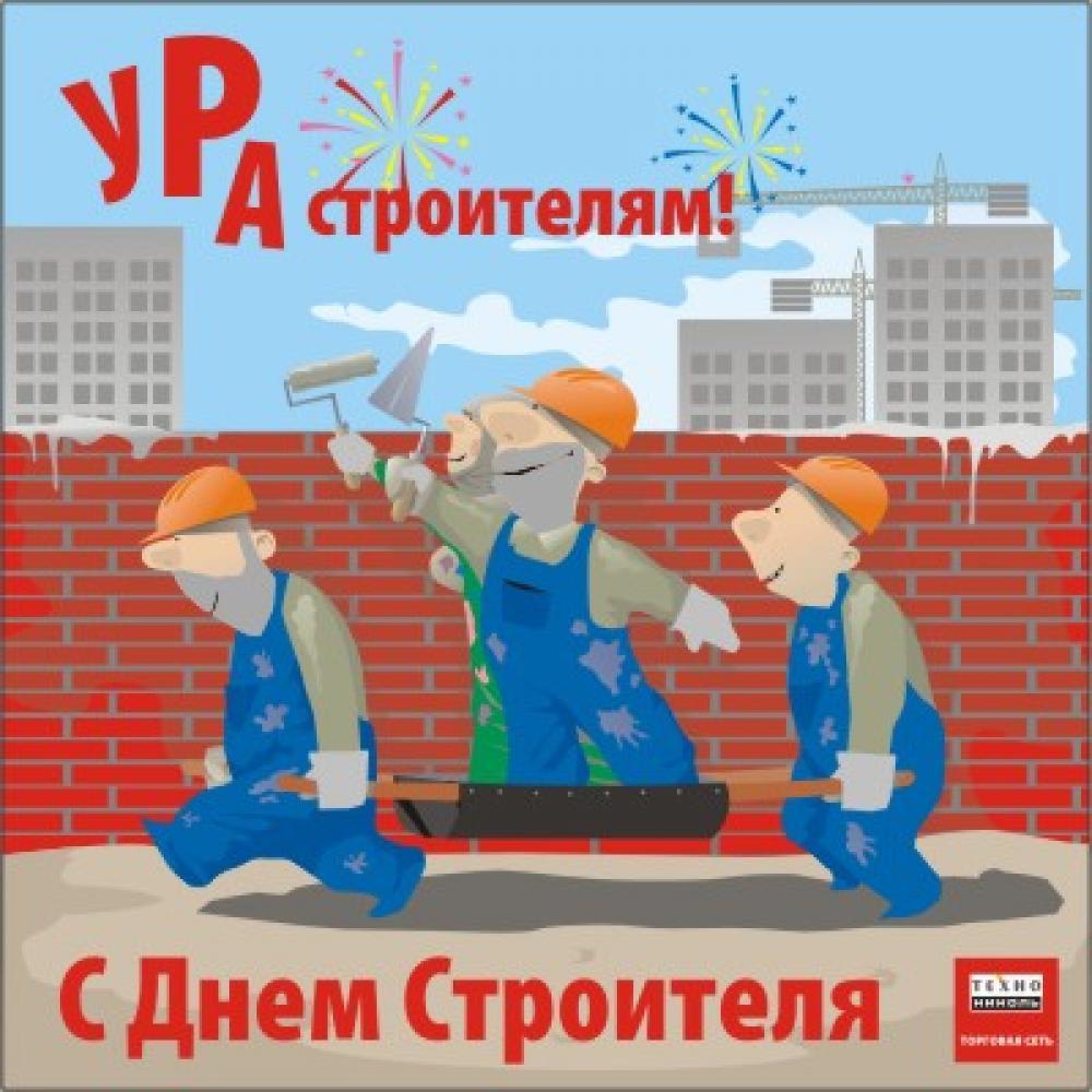 Поздравление строителям открытки, открытка нанесением логотипа