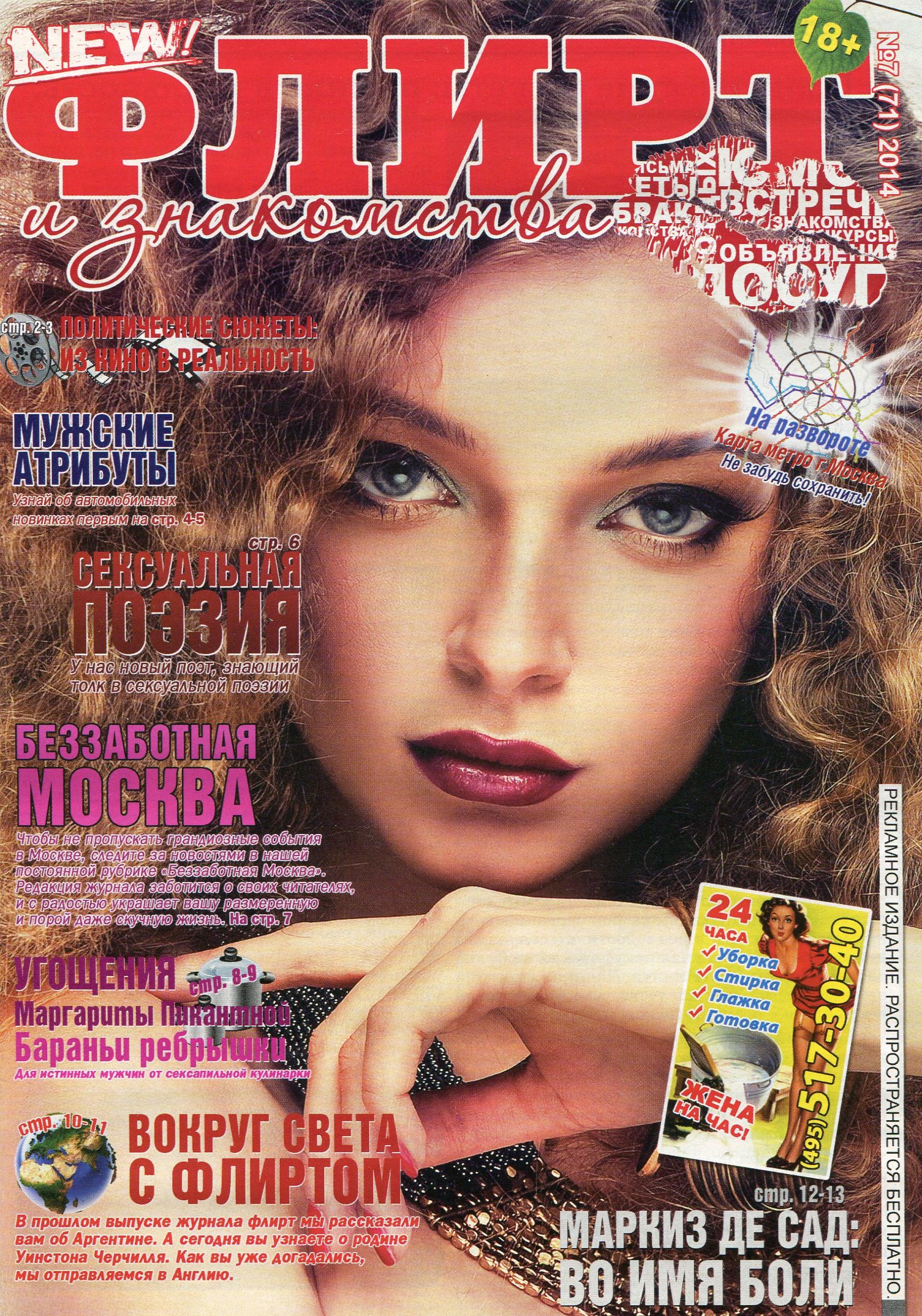 Журнал Знакомство Москва