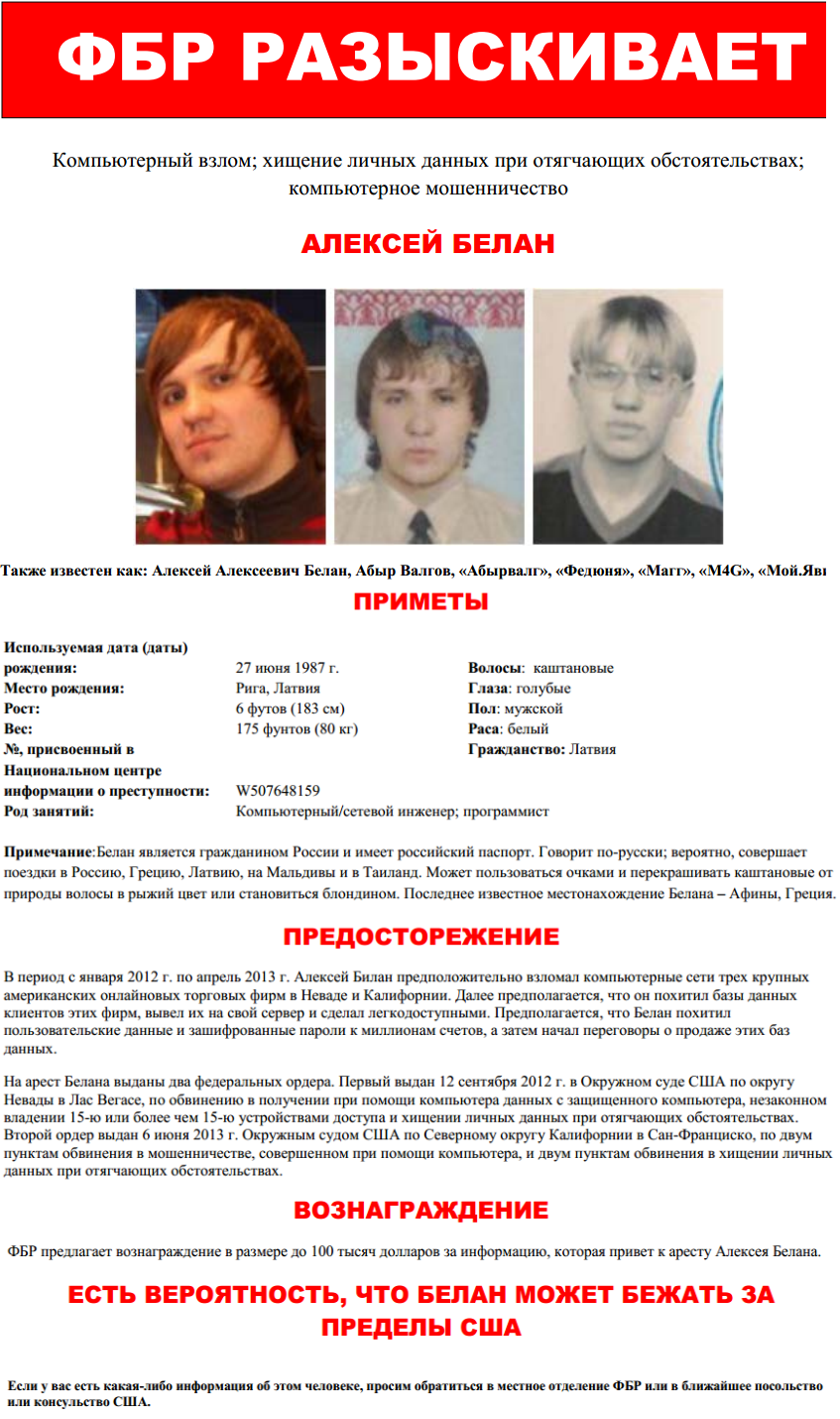 Wanted Russian Hacker русские, фбр, хакеры