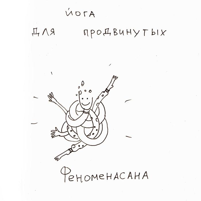 Картинка йога смешные картинки