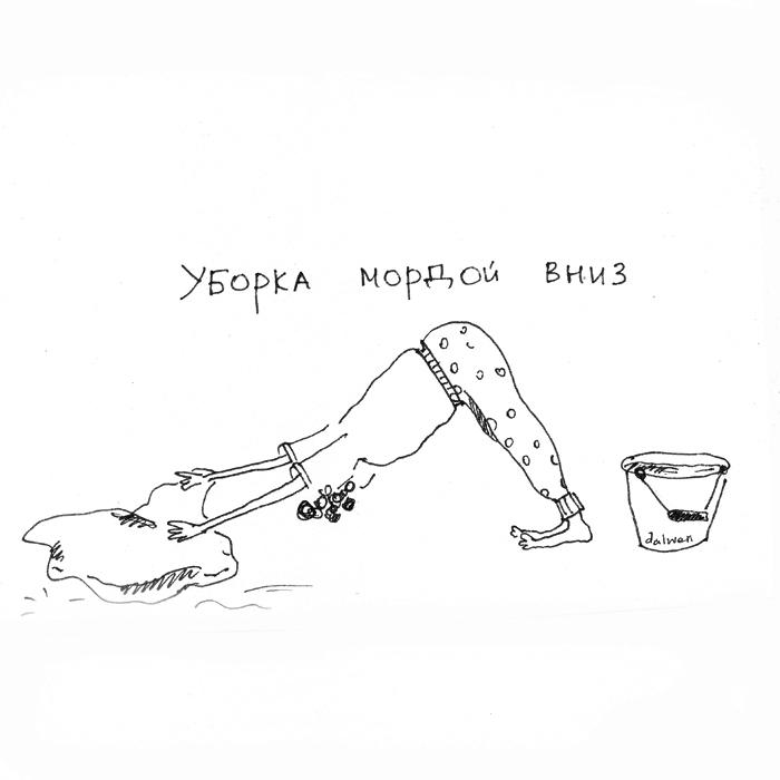Картинка йога прикол, приглашения программа доброе