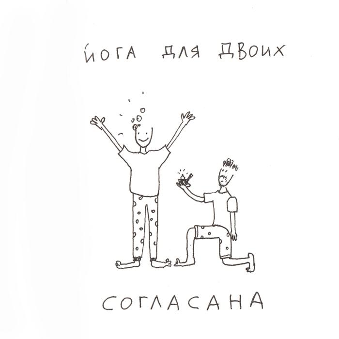 Мороз, картинка йога смешные картинки