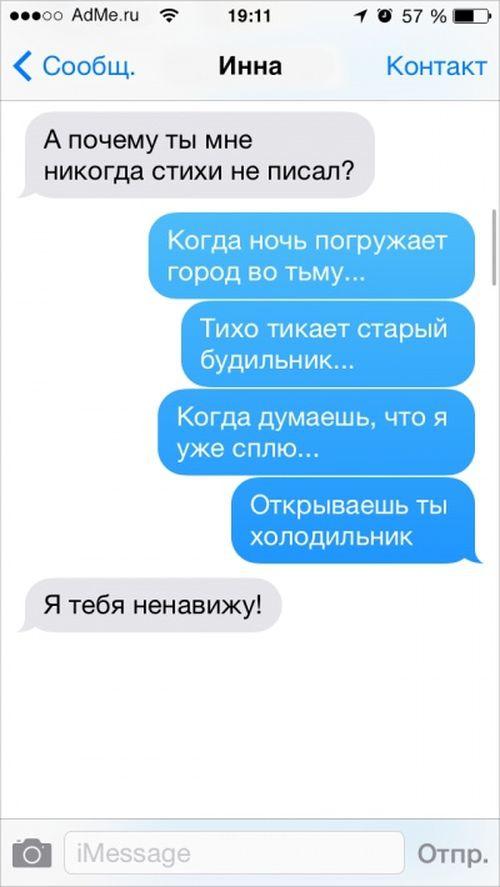 смс-флирт с незнакомым мужчиной по телефону