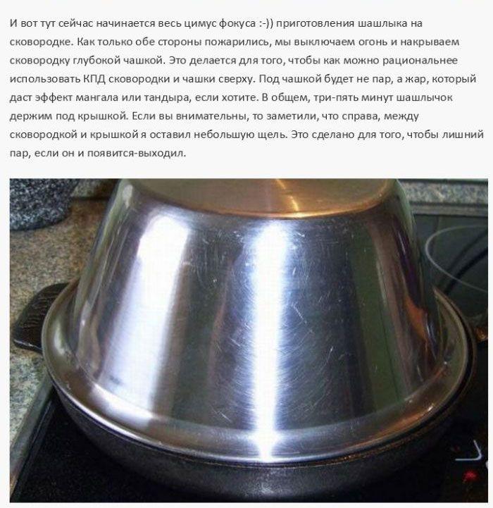 Готовим шашлык в домашних условиях