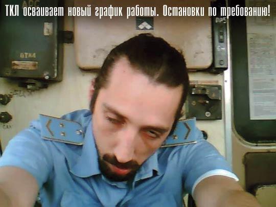 Картинки машинист и помощник машиниста приколы
