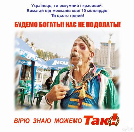 За что хохлы не любят Россию россия, украина