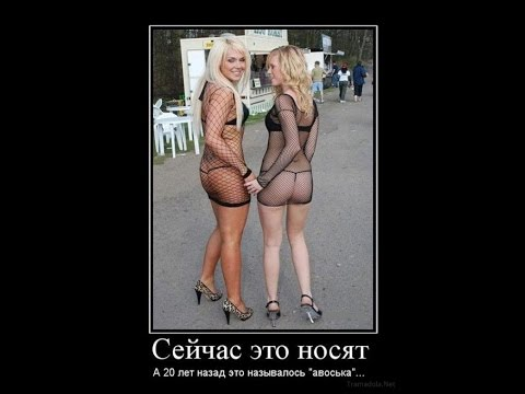 Секси девушки смешные