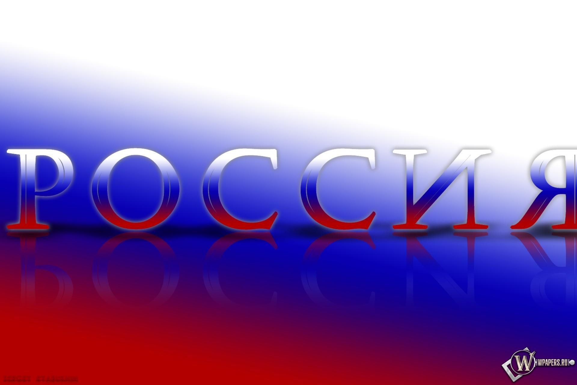 Картинки с надписью россии
