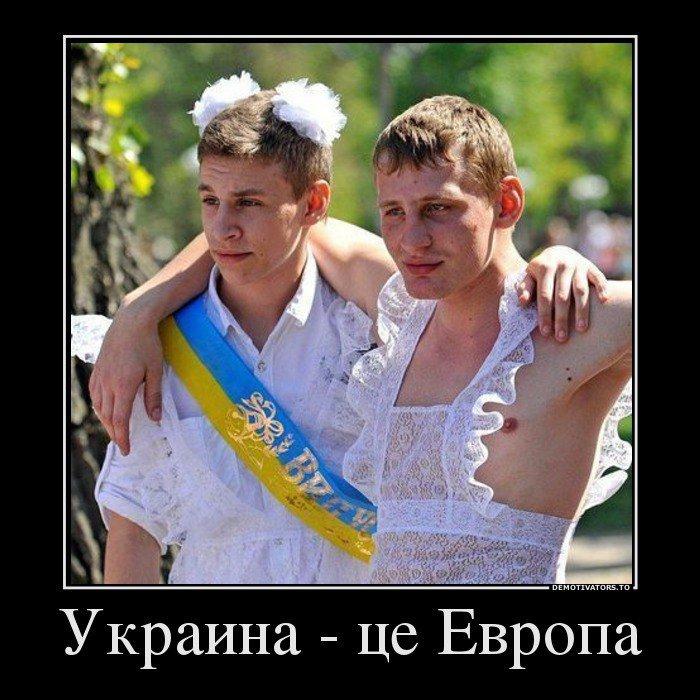 Демотиваторы про украину фото