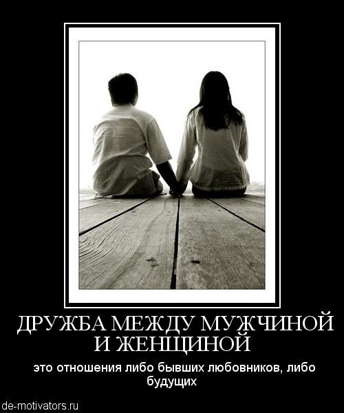 Приглашения свадьбу, веселые картинки про дружбу между мужчиной и женщиной