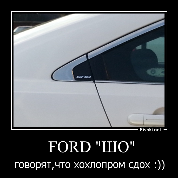 "FORD ""ШО"""