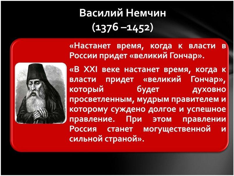 рецепт о современной россии велика потом будет россия сбросив иго безбожное зависимости степени тяжести
