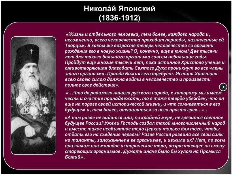 подобранная о современной россии велика потом будет россия сбросив иго безбожное леванцо тихое