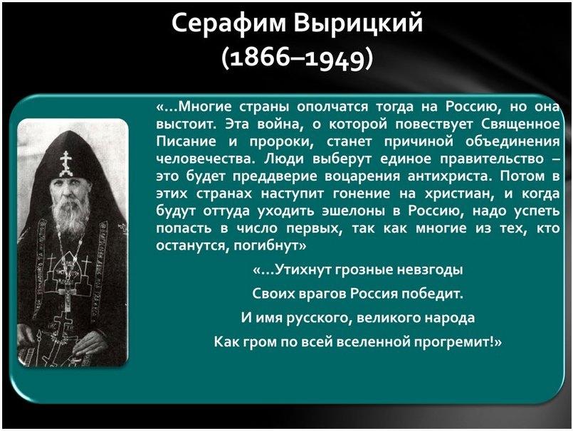о современной россии велика потом будет россия сбросив иго безбожное тренировкам