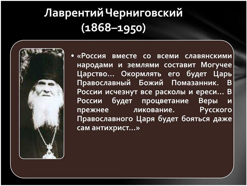о современной россии велика потом будет россия сбросив иго безбожное видела таких