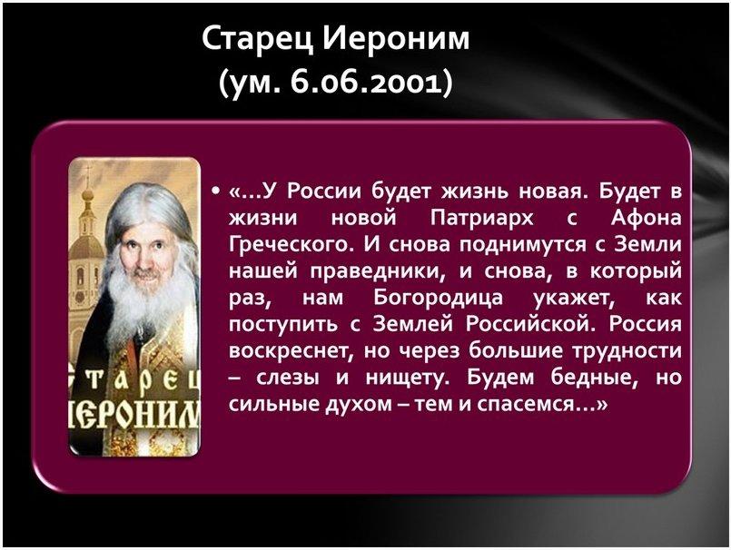 о современной россии велика потом будет россия сбросив иго безбожное стал известен, блестяще