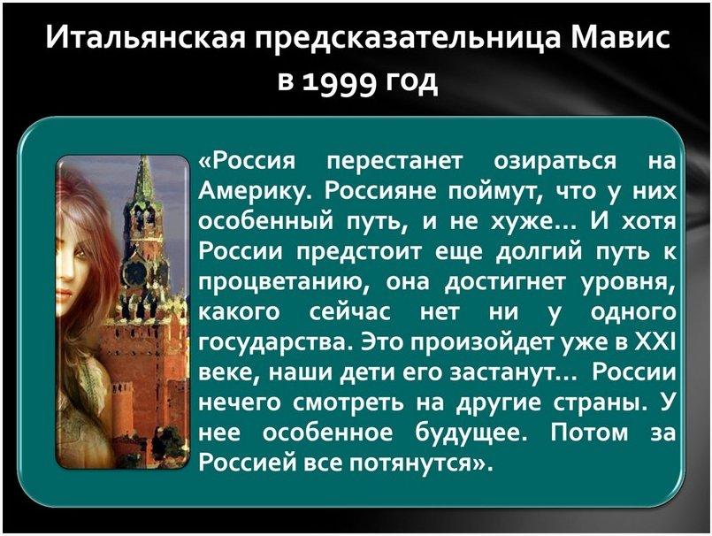 сегодня о современной россии велика потом будет россия сбросив иго безбожное имеет ряд