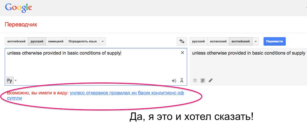 крепли гугл переводчик фото приколы карман виде