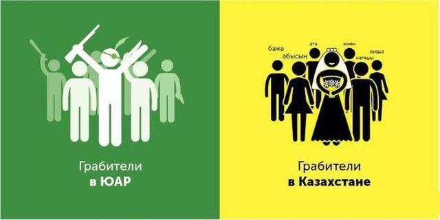 Смешные картинки казахстане