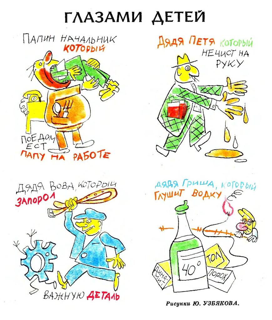 Фразеологизмы в картинках смешные для детей, днем