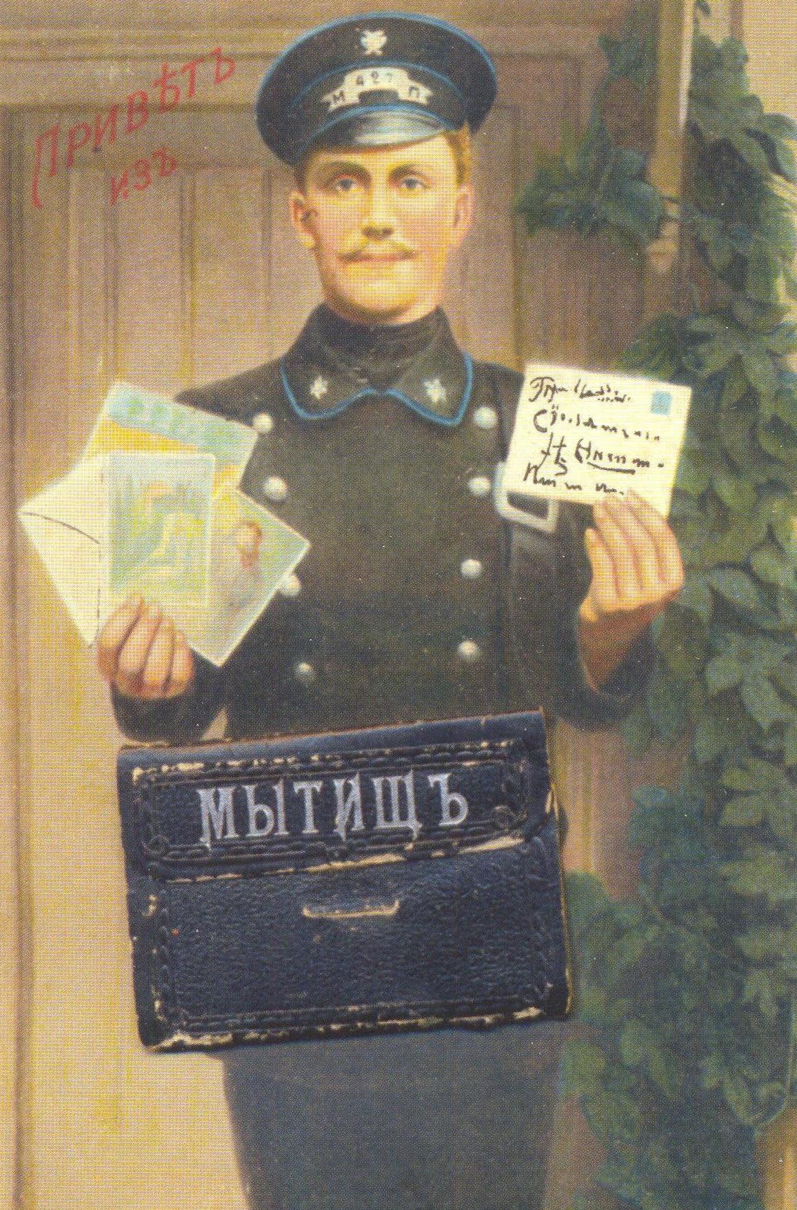 Картинки, открытка с почтальоном