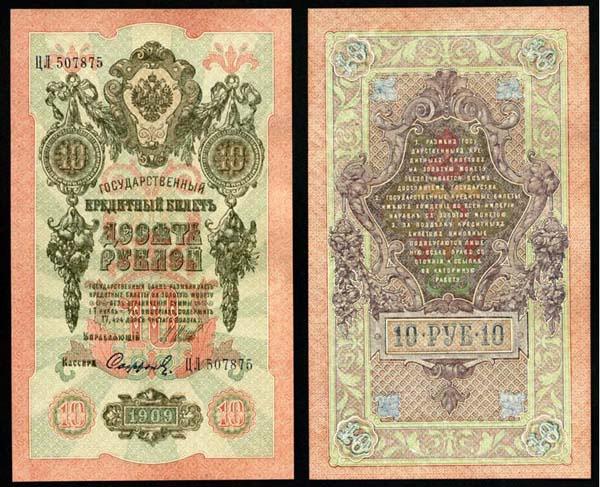 История советских денег 200 eur