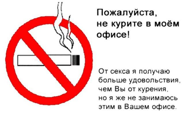 Картинки о курении с надписями