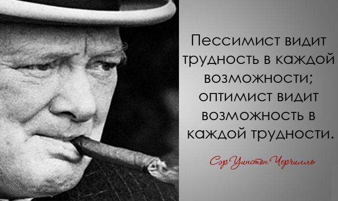 30 дерзких и мудрых цитат Уинстона Черчилля