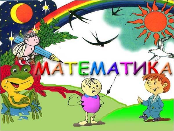 Картинки с надписями математика