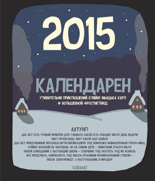 Календарен 2015