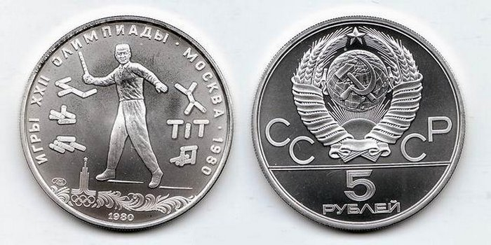 Монеты олимпиады 1980 года реал 2005