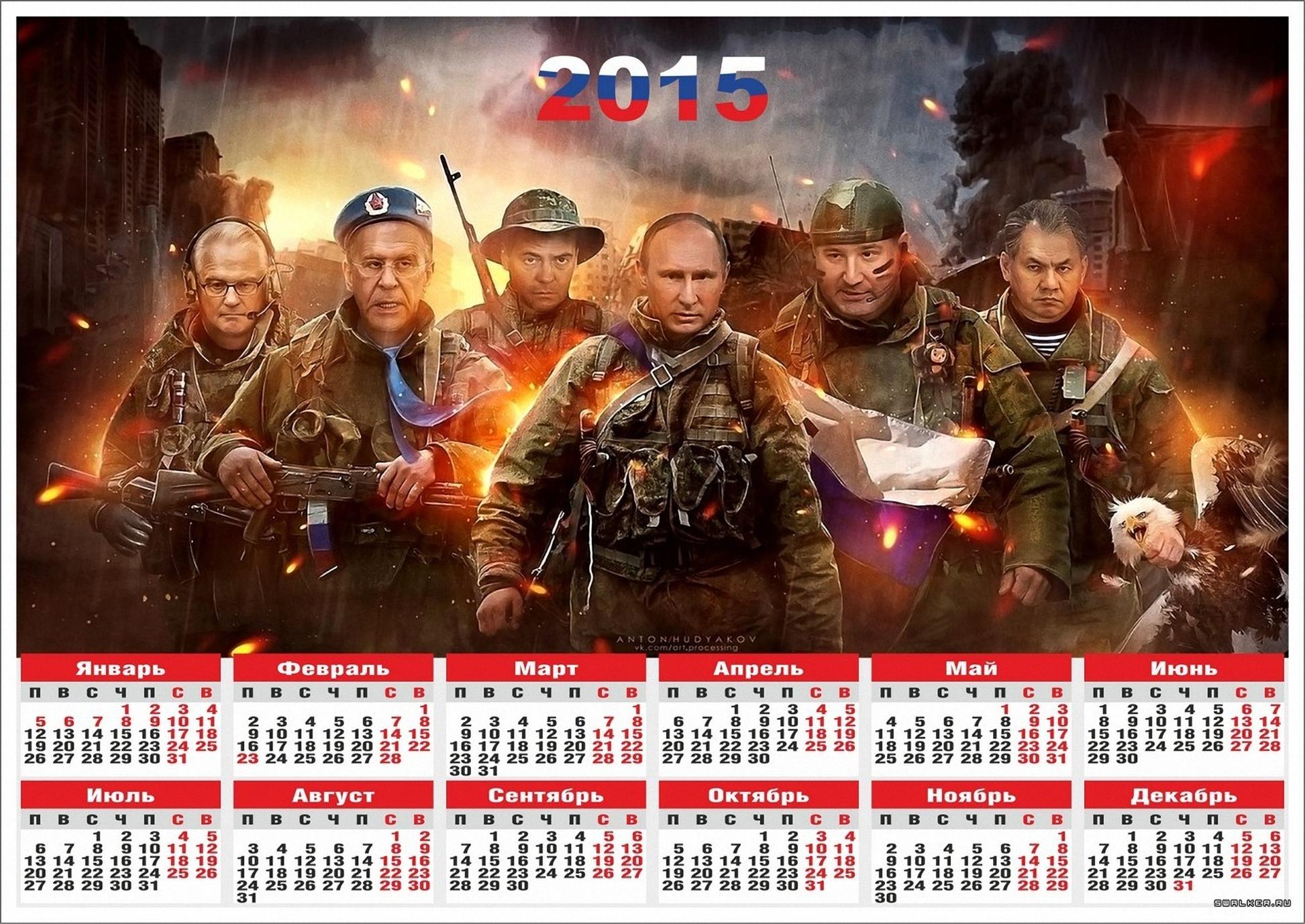 Русская весна за 12 августа 2017 года