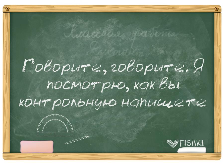 цитаты на слово школа