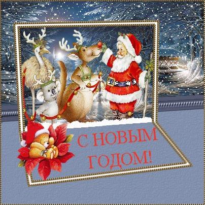 Открытка рождественская виртуальная