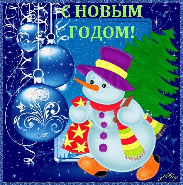 См открытки на новый год