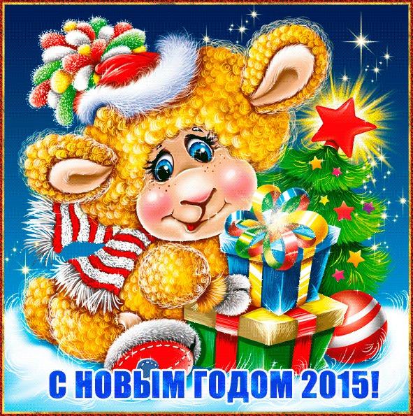 Открытка с новым 2015 годом друзьям, смешная картинка картинка