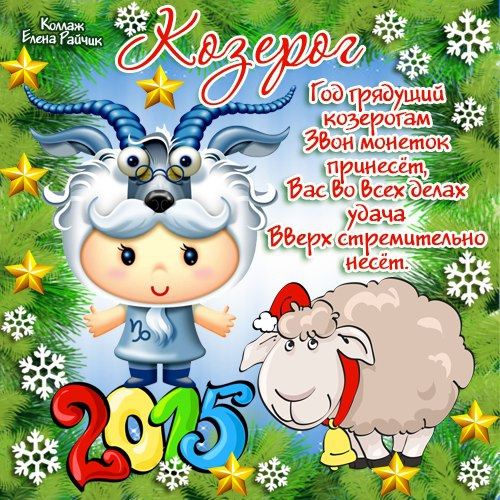 мясников новогодние открытки для знаков зодиака также уточнила