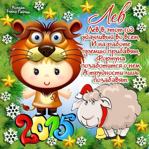 Поздравления в новый год знакам зодиака